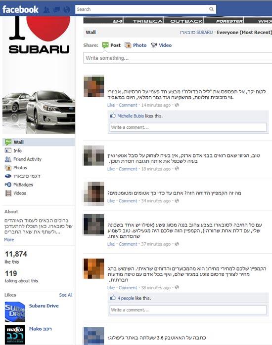סובארו פייסבוק / מתוך: פייסבוק